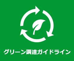 グリーン調達ガイドライン