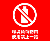 環境負荷物質使用禁止一覧